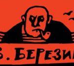 Презентация новой книги Владимира Березина «Диалоги»
