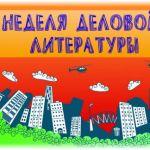 Неделя деловой литературы в Московском Доме Книги