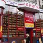 Украина: книга — продукт более уязвимый
