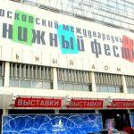 Московский книжный фестиваль станет менее гламурным