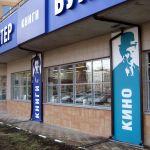"""Группа """"Логос"""" вложила 10 млн руб. в книжный гипермаркет """"Букбастер"""""""
