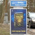«Эксмо» и «Проект Россия»
