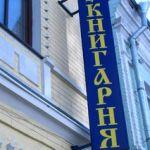 Украинская книга отвоевывает позиции на рынке