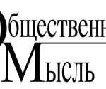 Премия «Общественная мысль»