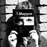 Имя: Маруся