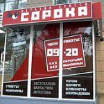 «Топ-Книга» сворачивает проект мини-магазинов прессы в Омске