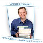 Алексей Кузменко (Ozon.ru): «Широта ассортимента — одно из наших главных преимуществ»