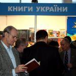 V киевская книжная выставка-ярмарка