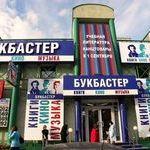 Открыт новый магазин «Букбастер»