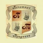 «Печатные Традиции» открывают новую серию
