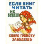 Читайте книги! Пожалуйста…