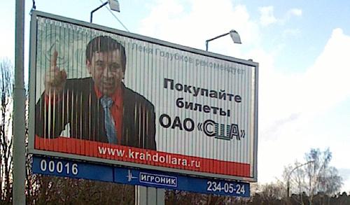 Билборд с Леней Голубковым