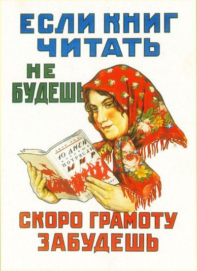 Пропаганда чтения